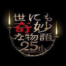 世にも奇妙な物語25th
