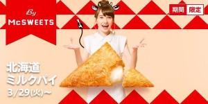 北海道ミルクパイCM
