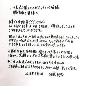 相武紗季1