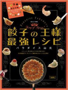 餃子の王様最強レシピ