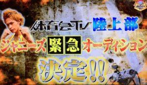 上田竜也2