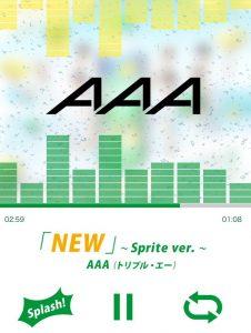 AAA限定「NEW」