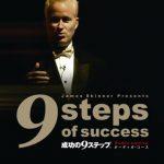 成功の9ステップのCDのおすすめの聴き方は?効果的な方法をご紹介!