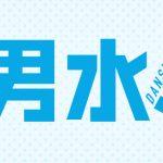 男水の放送局(放送地域)はどこ?関西や関東ローカル?見る方法も!