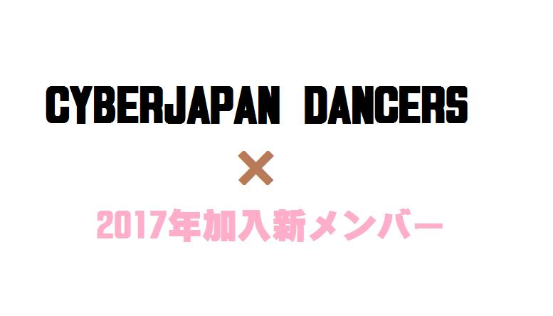 【2018年最新】サイバージャパン新メンバーの名前&画像を一覧で紹介!