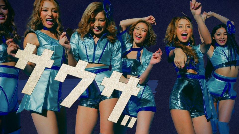 サウザクーラーCMのダンサーはサイバージャパン!動画&味や評判も!
