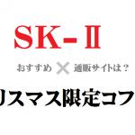 SK2クリスマスコフレ2017が売り切れ?通販の最安値や再販情報まとめ!