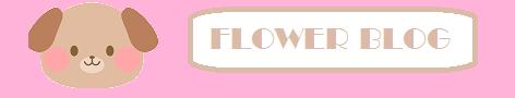 フラワーブログ