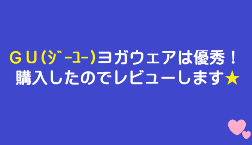 GU(ジーユー)のヨガウェアはかわいい&安い!自宅ヨガの購入品レビュー!