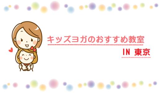 東京のキッズヨガ教室3選!小学生が習い事で通えるおすすめヨガ教室!