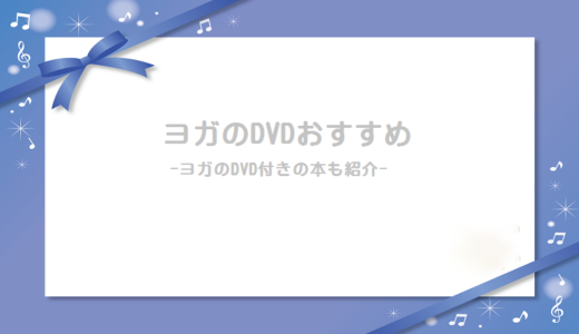 ヨガDVDのおすすめTOP3!ヨガの初心者がリラックスできる本も紹介!