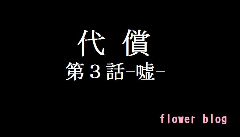 代償(ドラマ)第3話ネタバレやあらすじ!安藤が流出させた動画が衝撃!