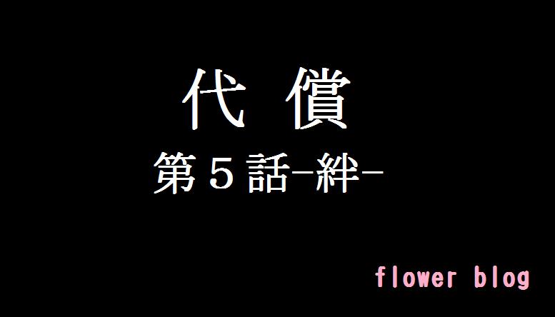 代償5話(ドラマ)ネタバレあらすじ!諸田と紗弓への襲撃が半端ない!