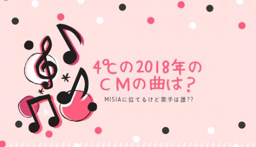 4℃(ヨンドシー)CM2018の曲名は?MISIAの声に似てるけど歌手は誰?