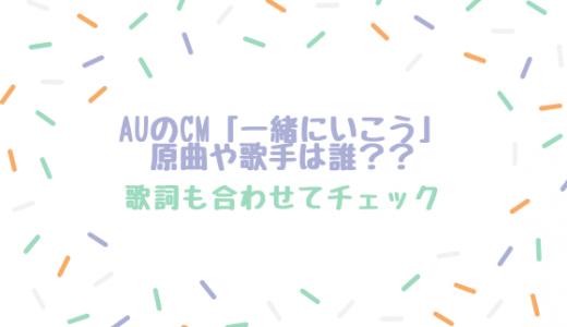 auのCM「一緒にいこう」原曲の曲名や歌詞は?替え歌の歌手はGReeeeN?