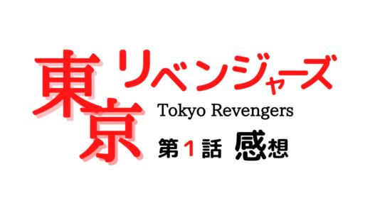 【東京リベンジャーズ】アニメ第1話感想|悔しさの中に希望があるアニメ